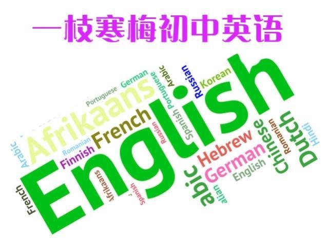 2021中考英语语法汇总
