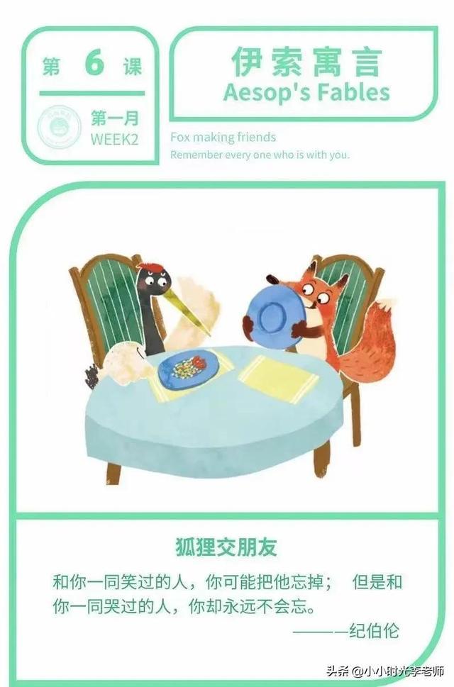 《伊索寓言》05.狐狸交朋友#小学语文学习#知识积累#课外阅读