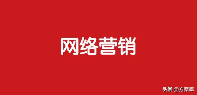网络营销解决方案,187网络营销推广方案(13份)-广告人干货库
