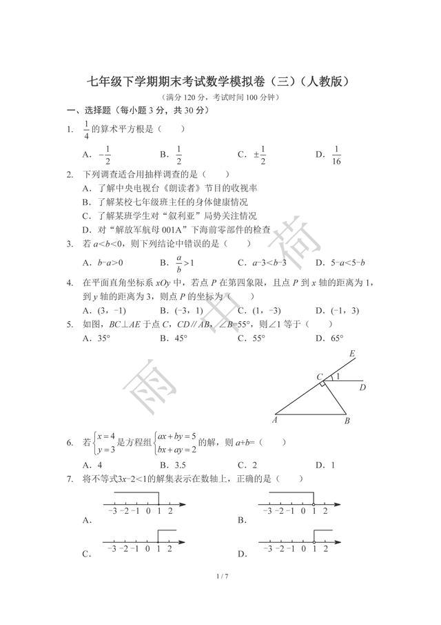 七年级下学期期末考试数学模拟卷(三)(人教版)及参考答案