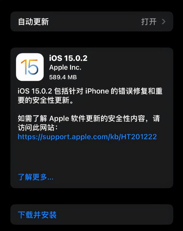 苹果推送iOS 15.0.2更新,重点修复了这些已知BUG