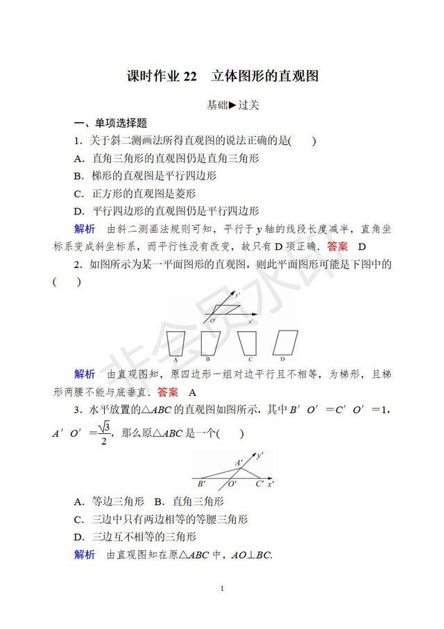 新版高中数学必修二习题22——立体图形直观图(带解析)