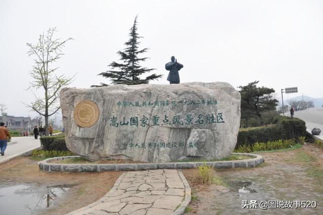 嵩怎么读,河南有座山,最爱和少林寺相连,名称常被人写错念错成笑话