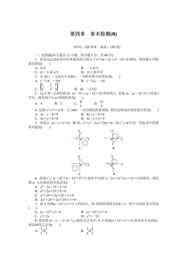高中数学 必修二 圆与方程单元检测(B卷)