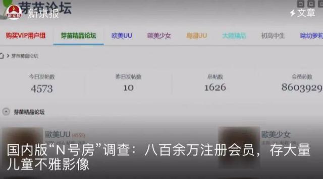 67194成人发网页,N号房事件始末:韩国网站散播偷拍视频由来已久,犯人判罚太轻