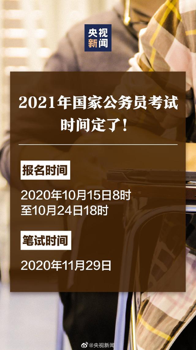 公务员成绩查询时间,2021年国家公务员考试时间定了!10月15日起报名 11月29日笔试