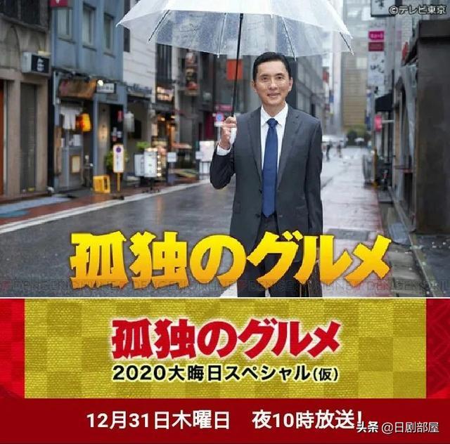 美食家,全日本最能吃的男人,《孤独的美食家》推出新春特别篇