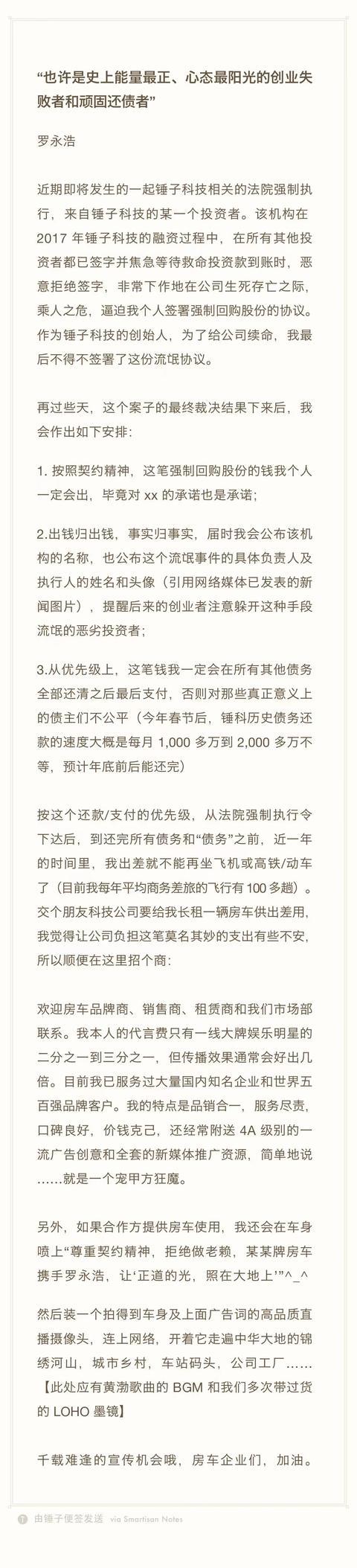 罗永浩再回应被执行:生死之际被逼签流氓协议,目前每月还2000万 全球新闻风头榜 第1张