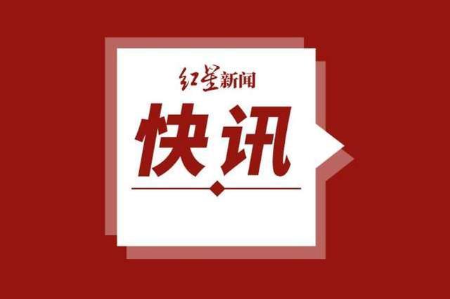 最高检依法对江苏政法委原书记王立科决定逮捕 全球新闻风头榜 第1张