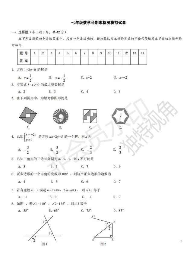 七年级下学期期末数学模拟试卷及答案