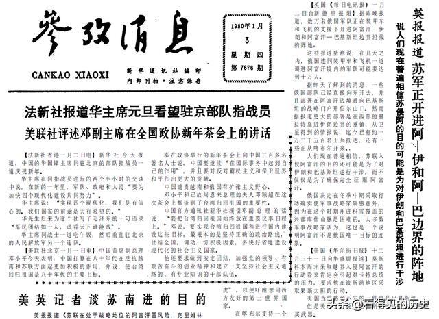 参考消息报纸,40年前的老报纸  1980年1月3日《参考消息》