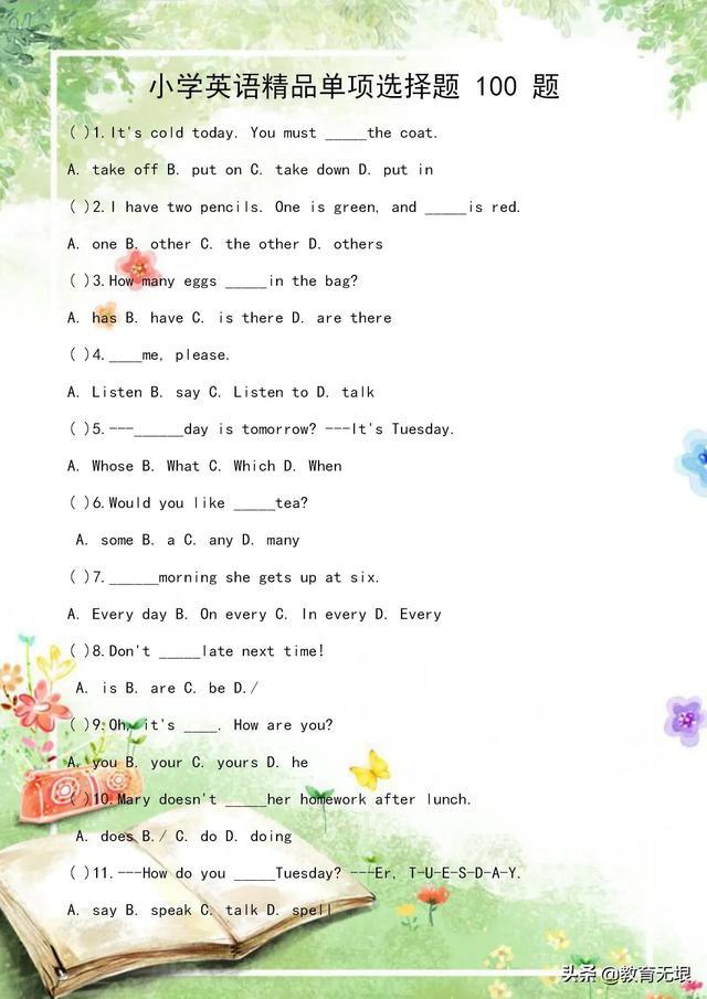 英语班主任精心整理:小学3-6年级100道单项选择题,收藏!
