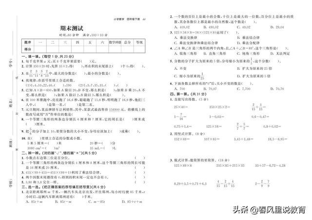 2020春冀教版数学四年级下册期末测试及参考答案