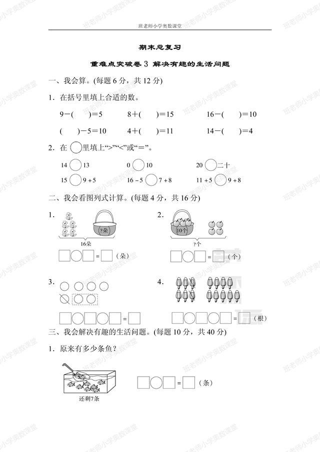 一年级上册数学单元期中期末「提分练习资料」(带答案)