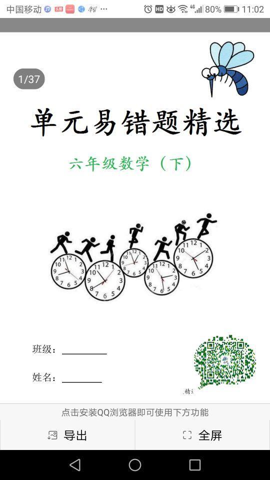 六(下)数学单元易错题精选(苏教)