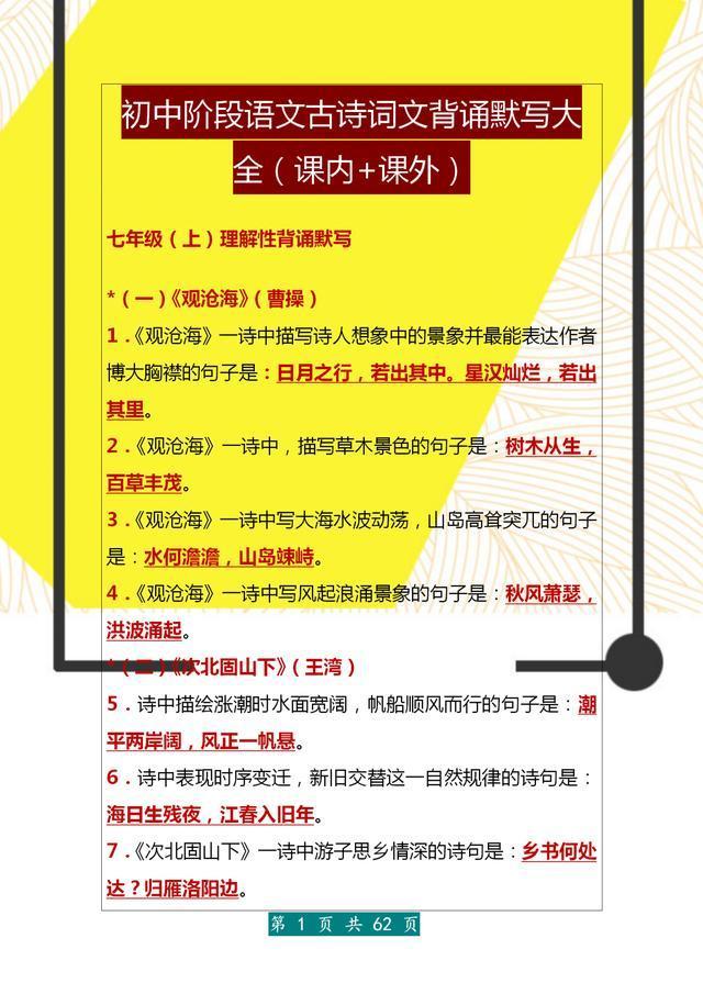 班主任力荐:初中语文课内外古诗词默写大全,给孩子存下,照着练