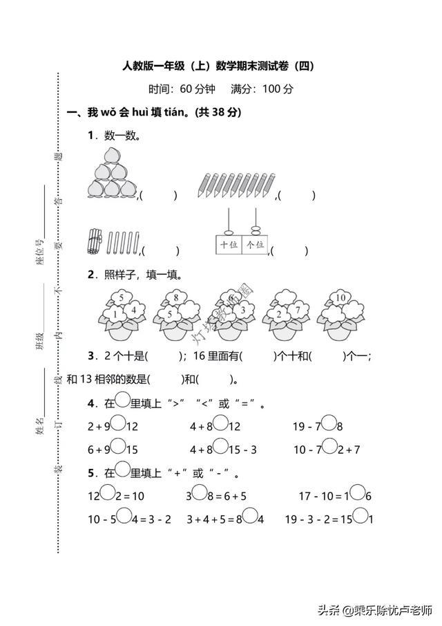 人教版一年级(上)数学期末测试卷