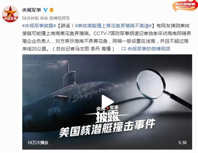 辟谣!美核潜艇撞上黄花鱼养殖箱不靠谱 全球新闻风头榜 第1张