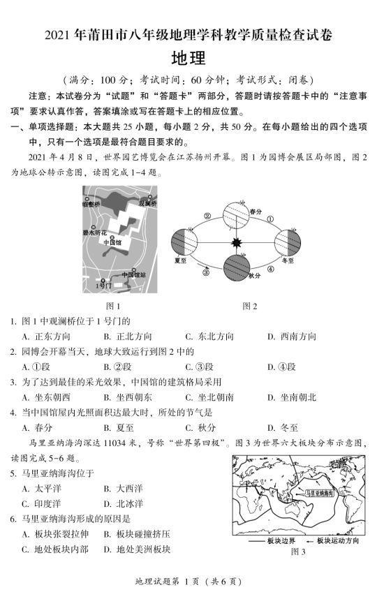 福建省莆田市八年级2021年5月地理质检试卷
