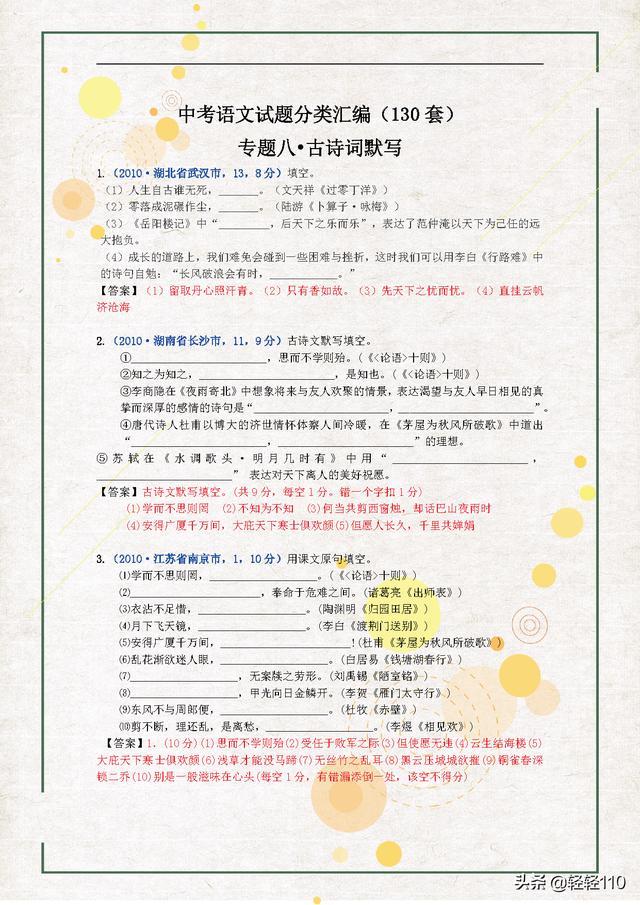 中考语文,中考语文试题分类汇编(130套),打印下来,三年都处于高分状态