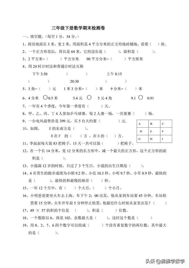 三年级数学(下册)第二学期期末测试卷