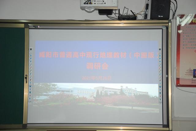 咸阳市中图版高中地理教材调研会在乾县一中圆满举行