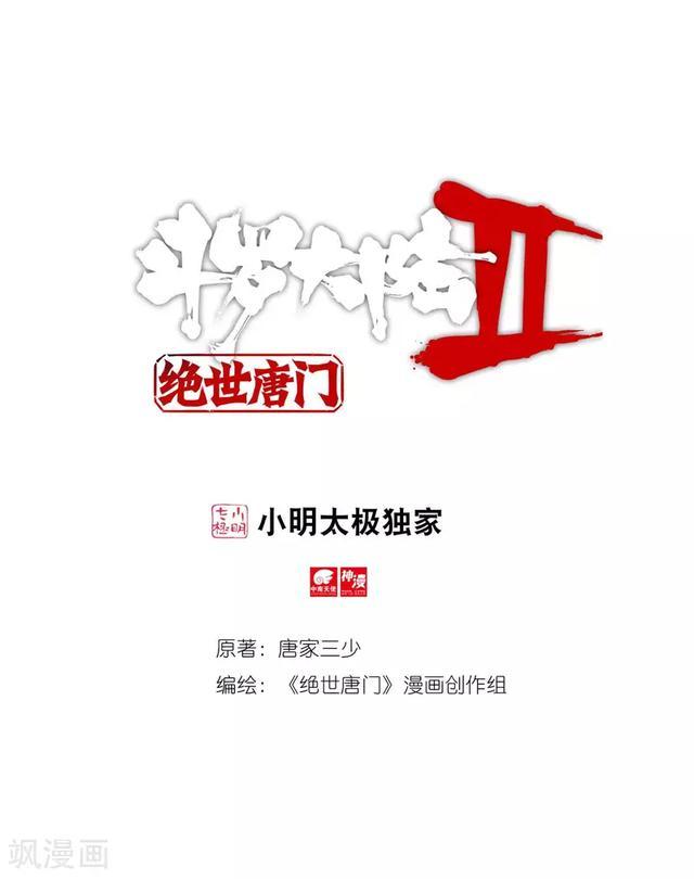 斗罗大陆2绝世唐门漫画全集免费,绝世唐门564话