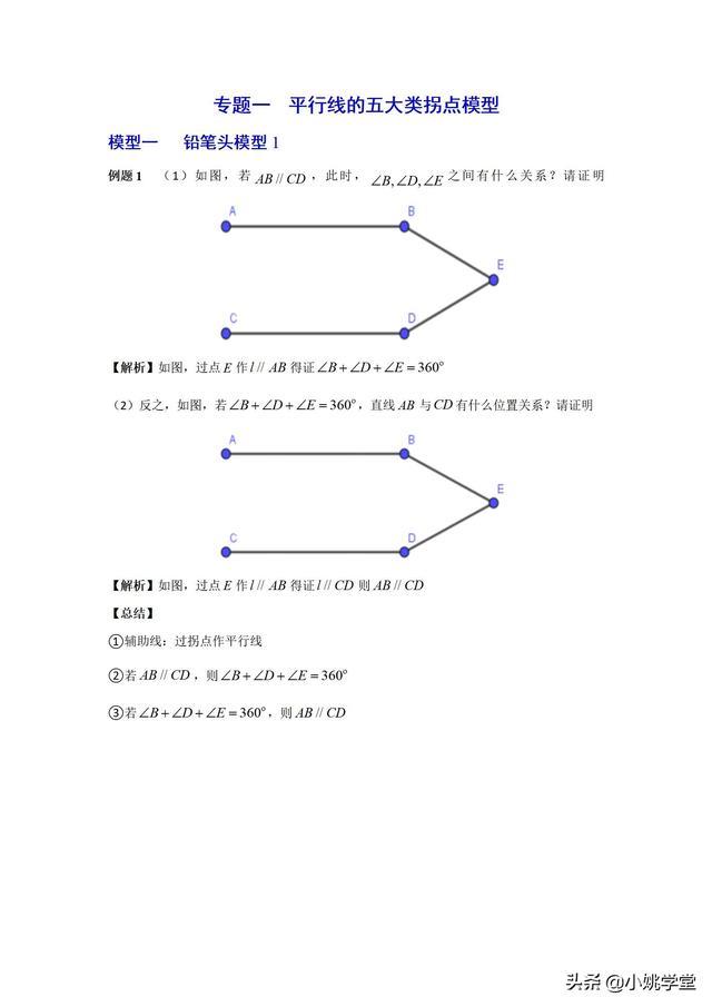 初中数学8大类几何模型附例题精编(55页word)