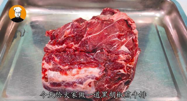 牛扒的做法,3分钟学会这道家常煎牛排,鲜嫩多汁,简单实惠,全家都爱吃