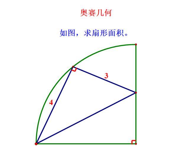 奥赛几何:求扇形面积,条件少,难度大