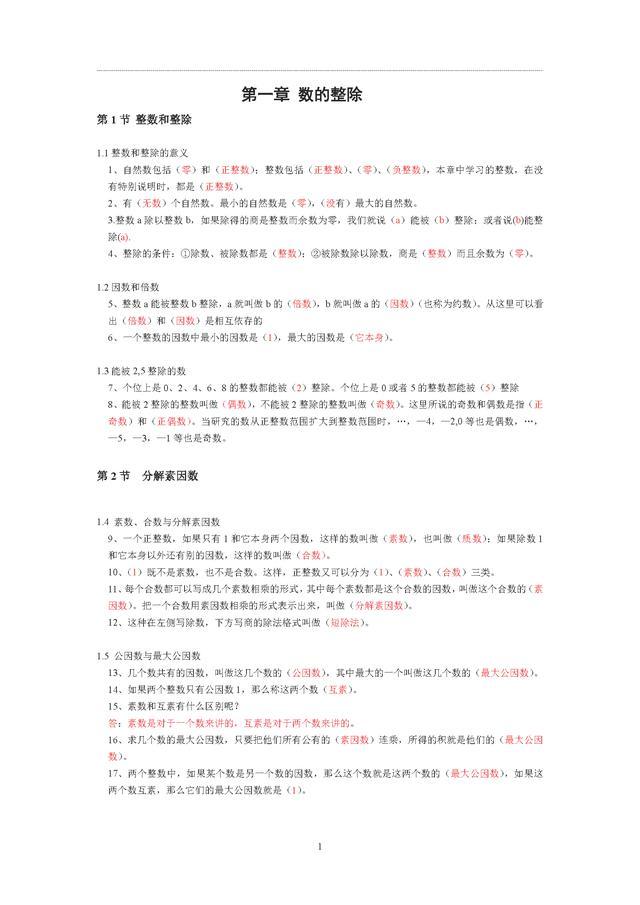上海初中数学完整知识点梳理(沪教版沪教版初中数学考情分析)