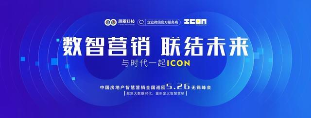 营销,数智营销 联结未来 中国房地产智慧营销全国巡回峰会无锡站圆满落幕