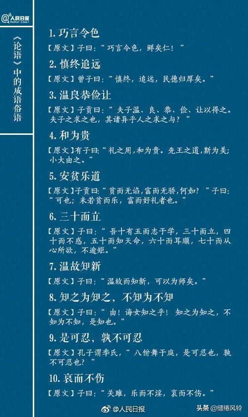 论语中的成语,《人民日报》整理90句《论语》成语,重温先贤智慧,传承中华经典