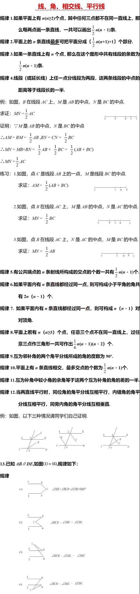 初中数学 | 几何初中数学沪教版教辅作辅助线的102条规律,冲刺高分必备(1)