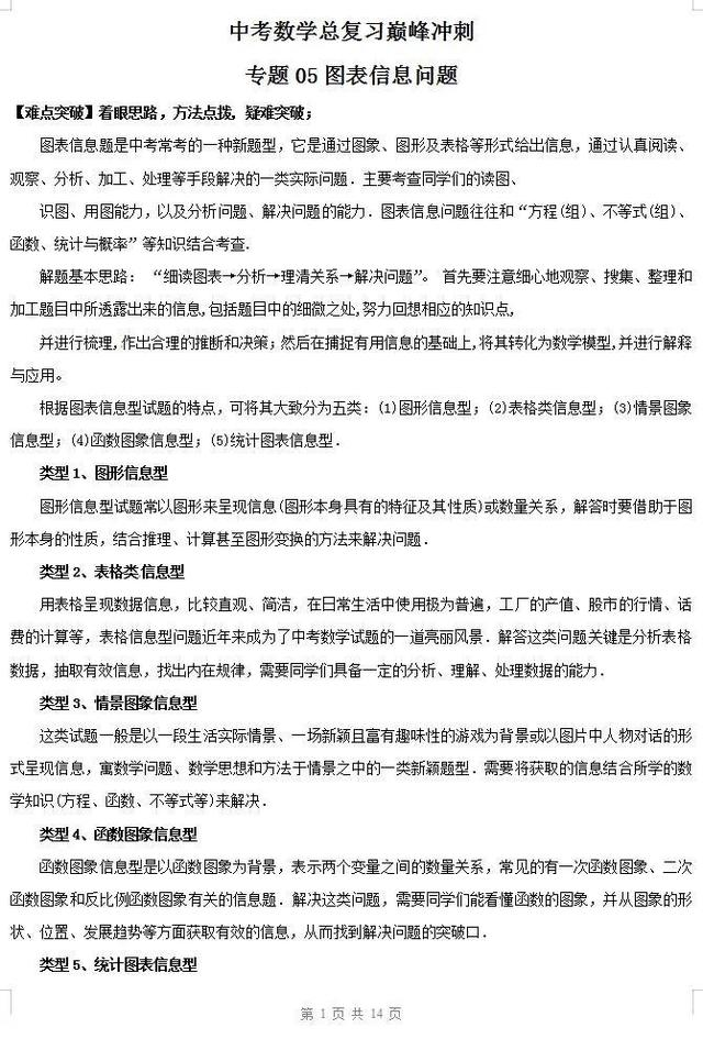 江苏无锡中考数学总复习巅峰冲刺专题05