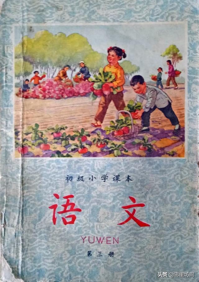 老课本:56年前的语文书里都有些啥 看看1963年版初小语文第三册