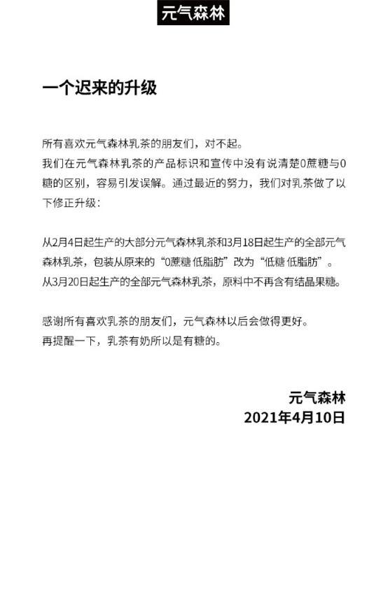 饮料品牌大全元气森林因集团旗下乳茶叶产品因虚假广告道歉申明