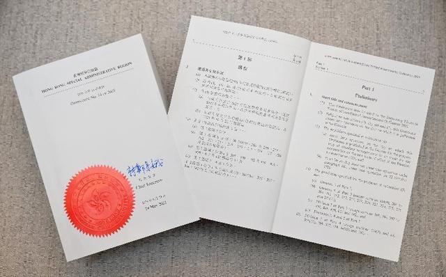林郑月娥签署《2021年完善选举制度(综合修订)条例》 全球新闻风头榜 第2张