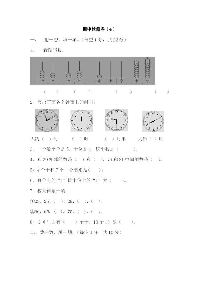 青岛版数学一年级下册期中测试卷四(含答案,可下载)