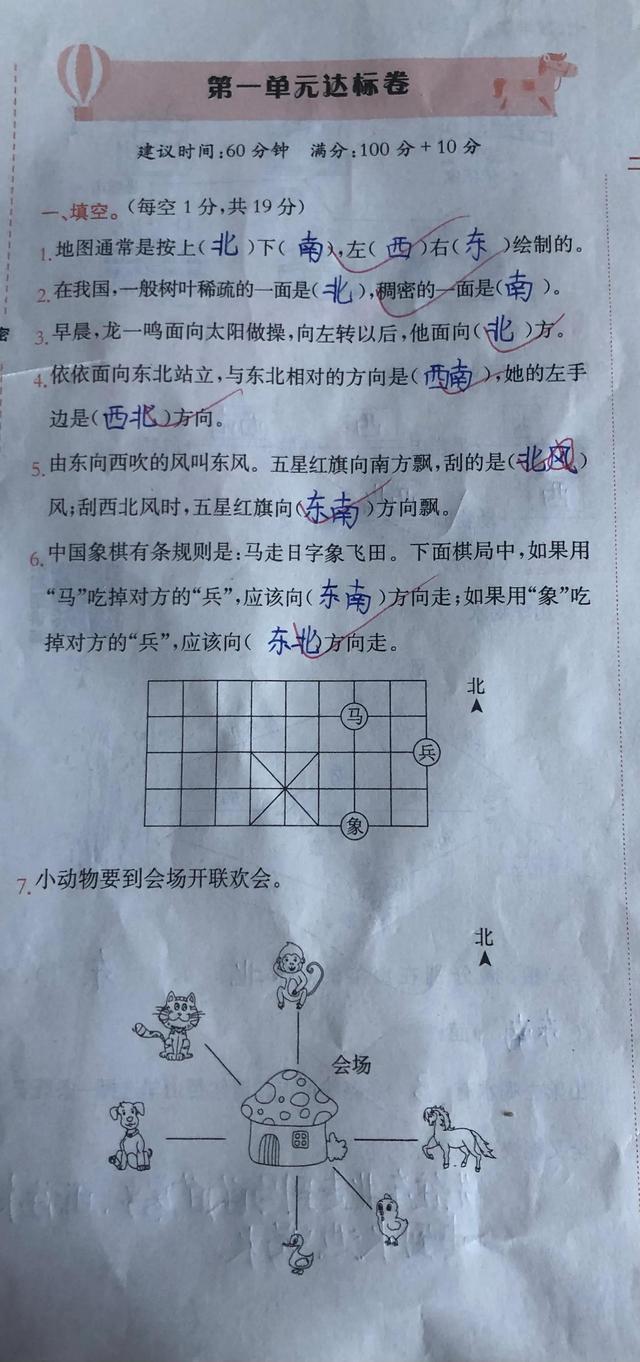 三年级下册数学第一单元位置与方向达标卷 需要的家长收藏