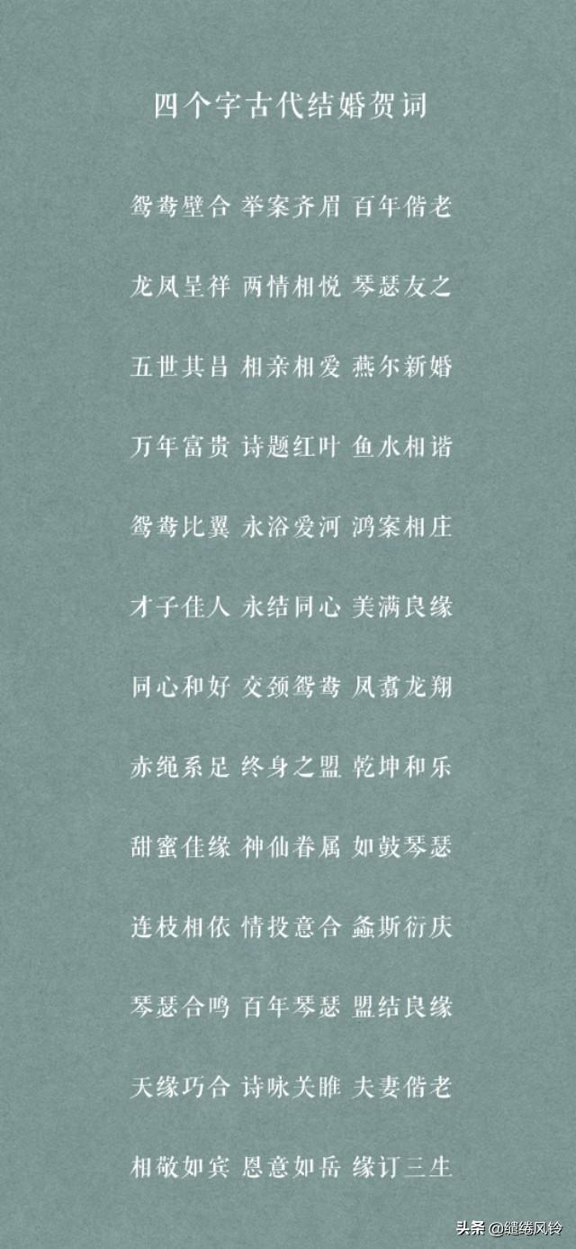 祝福新人的唯美句子,唯美古风结婚贺词集锦:比翼双飞关雎鸟,并蒂花开连理枝!