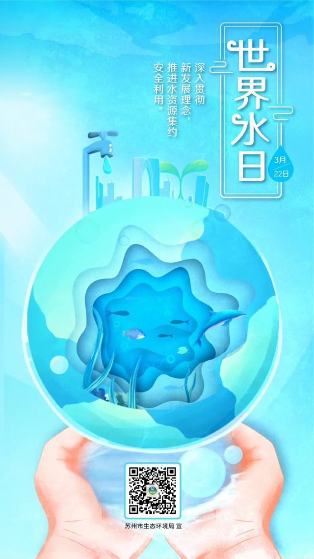3月22日是什么节日,世界水日 | 生命与水同源,节水与你我同行