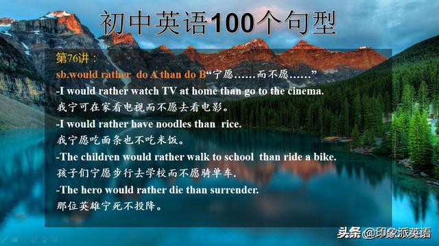 技巧英文,初中英语书面表达是可以用技巧提升分数的,100个句型短语逆袭