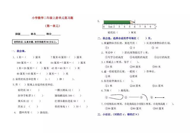 新人教版二年级上册数学期末总复习试题(全册)