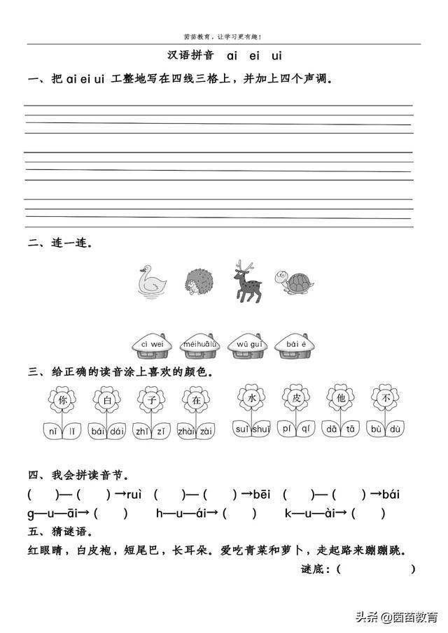 单韵母有哪些,一年级上册语文第三单元一课一练+单元练习,可打印