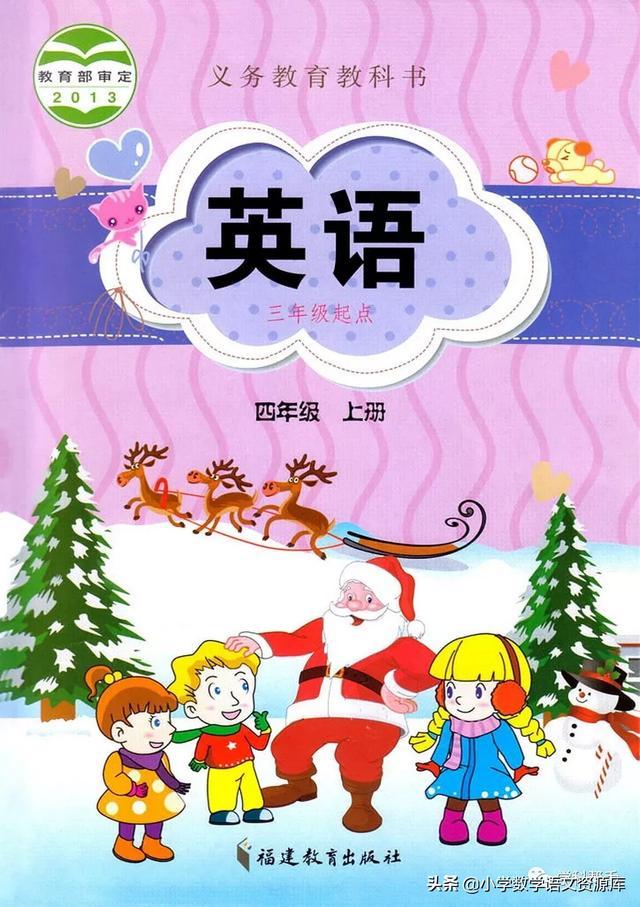 闽教版小学四年级英语上册电子课本教材,暑假让孩子先学习