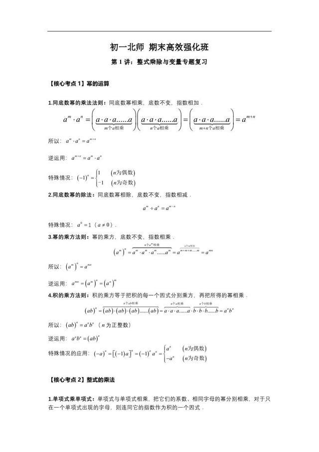 7年级数学(北师大版)期末高效复习专题1(整式乘除和变量)