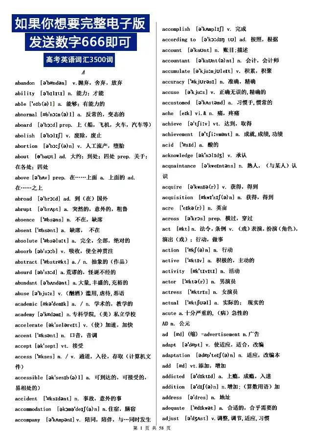 高中英语词汇:3500词(带音标),一定要为孩子打印出来