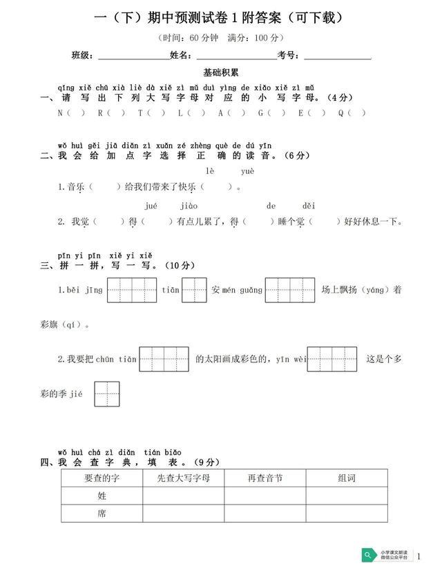 一年级下册期中测试卷7套(附答案,可下载)