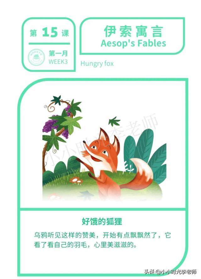 《伊索寓言》09.好饿的狐狸 #小学语文学习#知识积累